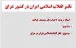 تاثیر انقلاب اسلامی ایران در کشور عراق